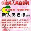 あきほ(25)