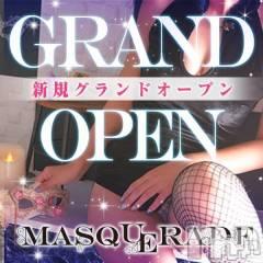 新潟メンズエステAroma&BodyCare マスカレード (マスカレード )の8月21日お店速報「新規OPENのお店総額最大5,000OFF通常コースでも下着姿」