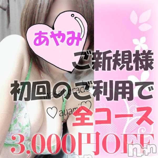 新潟メンズエステ(マスカレード )の2019年10月21日お店速報「激アツ新人出勤¥3,000引きでご案内OPも充実」