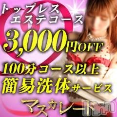 新潟メンズエステ(マスカレード )の2019年11月14日お店速報「期間限定¥3,000引きでご案内トップレスコースが断然お得」