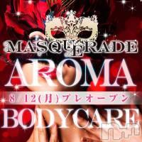 新潟メンズエステ Aroma&BodyCare マスカレード (マスカレード )の8月13日お店速報「ついにプレオープンアロマ性感エステ【マスカレード】」
