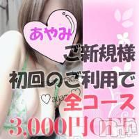 新潟メンズエステ Aroma&BodyCare マスカレード (マスカレード )の10月13日お店速報「初回限定割¥3,000引きでご案内人気キャスト多数出勤中」