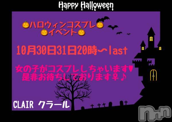 新潟駅前ガールズバーGirlsBar CLAIR(ガールズバークラール) の2020年10月30日写メブログ「本日30日出勤情報!」