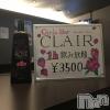 新潟駅前ガールズバー GirlsBar CLAIR(ガールズバークラール)の5月19日お店速報「本日19日出勤情報!」