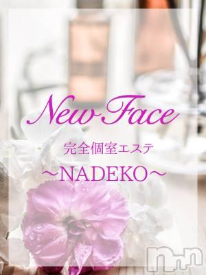 姫崎れいな(28) 身長160cm。新潟中央区メンズエステ なでこ(ナデコ)在籍。