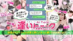 新潟デリヘル逢いトーク(アイトーク)の9月20日お店速報「日本初!多くの登録女性とトークしてから確実にHな事ができる!」