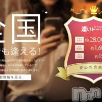 新潟デリヘル 逢いトーク(アイトーク)の10月8日お店速報「日本初!多くの登録女性とトークしてから確実にHな事ができる!」
