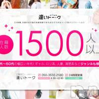 新潟デリヘル 逢いトーク(アイトーク)の10月10日お店速報「日本初!多くの登録女性とトークしてから確実にHな事ができる!」