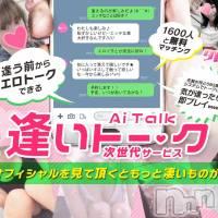 新潟デリヘル 逢いトーク(アイトーク)の10月12日お店速報「日本初!多くの登録女性とトークしてから確実にHな事ができる!」