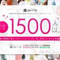新潟デリヘル 逢いトーク(アイトーク)の10月15日お店速報「日本初!多くの登録女性とトークしてから確実にHな事ができる!」