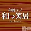 長野スナック 和風パブ 和っ笑居-わっしょい-(ワフウパブ ワッショイ)の11月24日お店速報「営業形態変更のお知らせ」