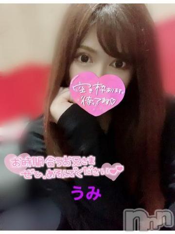 上田デリヘルBLENDA GIRLS(ブレンダガールズ) うみ☆エロカワ(23)の2020年6月30日写メブログ「向かうよー!」