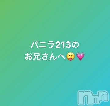 上田デリヘルBLENDA GIRLS(ブレンダガールズ) あいか☆美ギャル(21)の11月26日写メブログ「Aika:バニラ213??」