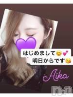 上田デリヘル BLENDA GIRLS(ブレンダガールズ) あいか☆美ギャル(21)の8月22日写メブログ「『はじめまして???♀??』」