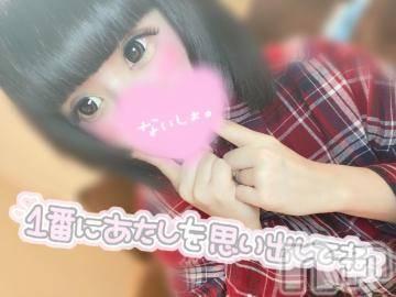 新潟デリヘルSecret Love(シークレットラブ) ひな☆G乳ロリ娘(21)の10月17日写メブログ「わくわくするの」