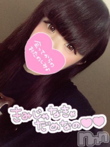 新潟デリヘルSecret Love(シークレットラブ) 体験ひな☆美少女(21)の2019年9月14日写メブログ「75分のお兄さん」