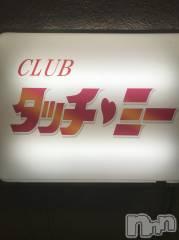 権堂セクキャバ(クラブ タッチミー)のお店速報「臨時休業延長のお知らせ」