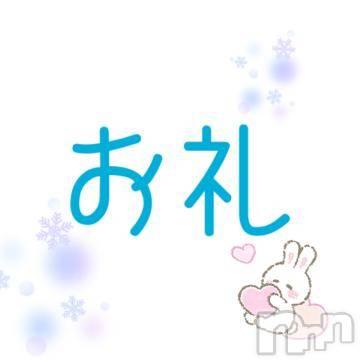新潟デリヘルA(エース) みいな(20)の1月21日写メブログ「お礼」