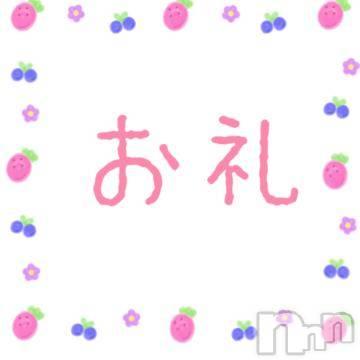 新潟デリヘルA(エース) みいな(20)の1月23日写メブログ「お礼」