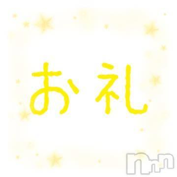 新潟デリヘルA(エース) みいな(20)の1月27日写メブログ「お礼とお知らせ」