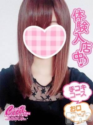 体験 もな(23) 身長163cm、スリーサイズB88(E).W57.H84。新潟手コキ CECIL新潟店(セシルニイガタテン)在籍。