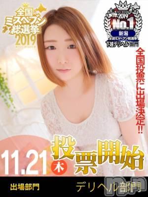 雨宮スズネ(25) 身長164cm、スリーサイズB87(C).W58.H88。新潟デリヘル 源氏物語 新潟店在籍。