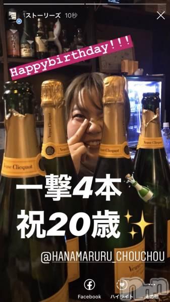 古町ガールズバーchou chou(シュシュ) なつみの2月3日写メブログ「おめでとう!!」
