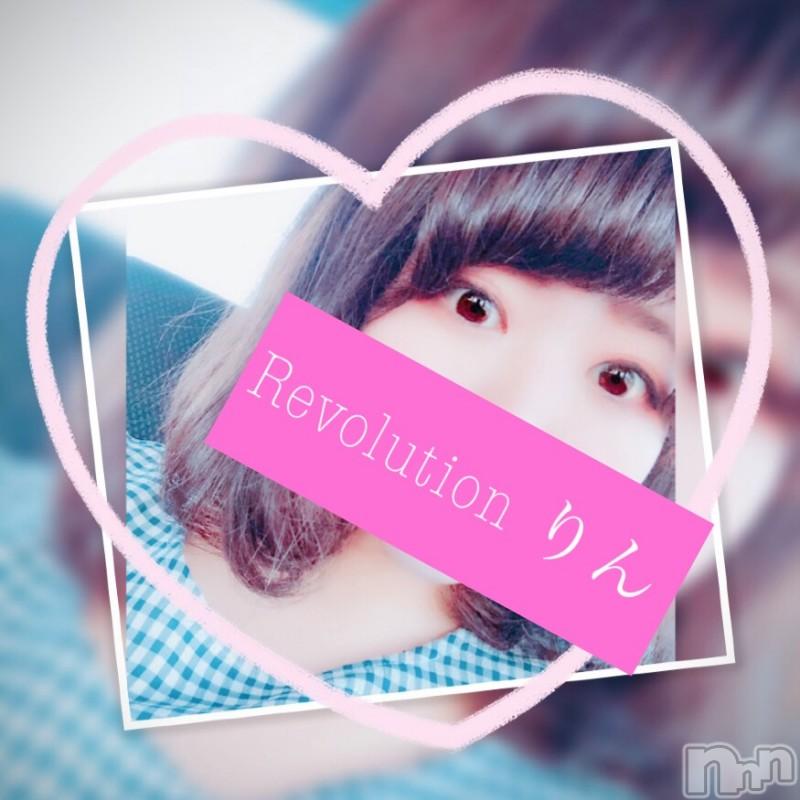 松本デリヘルRevolution(レボリューション) 明日香りん(21)の2019年9月13日写メブログ「ご予約♡」