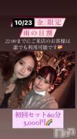 古町ガールズバー chou chou(シュシュ) あゆみの10月23日写メブログ「ぴゃ;(´•௰•`)☂」