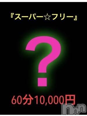 スーパー☆フリー(18) 身長158cm、スリーサイズB99(G以上).W55.H95。 Apricot Girl在籍。