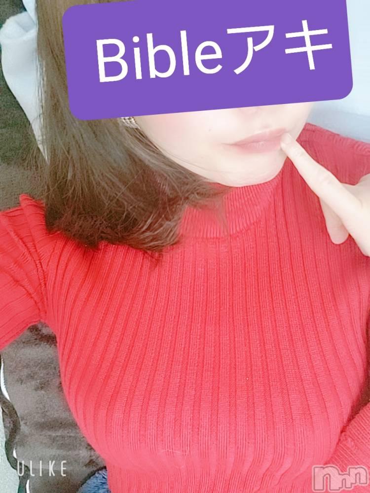 上田人妻デリヘルBIBLE~奥様の性書~(バイブル~オクサマノセイショ~) ★あき★(30)の2月9日写メブログ「写真変わりました♪」