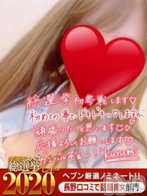 松本デリヘル VANILLA(バニラ) くるみ(21)の10月27日写メブログ「初めての事で…」