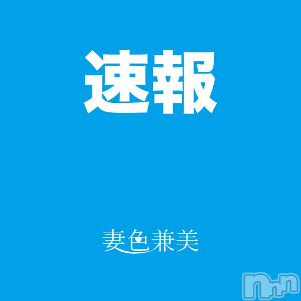 新潟駅南メンズエステ妻色兼美 新潟中央店   (サイショクケンビ ニイガタチュウオウテン) の2019年11月15日写メブログ「最終受付23時まで!まだ間に合います!お急ぎください!」