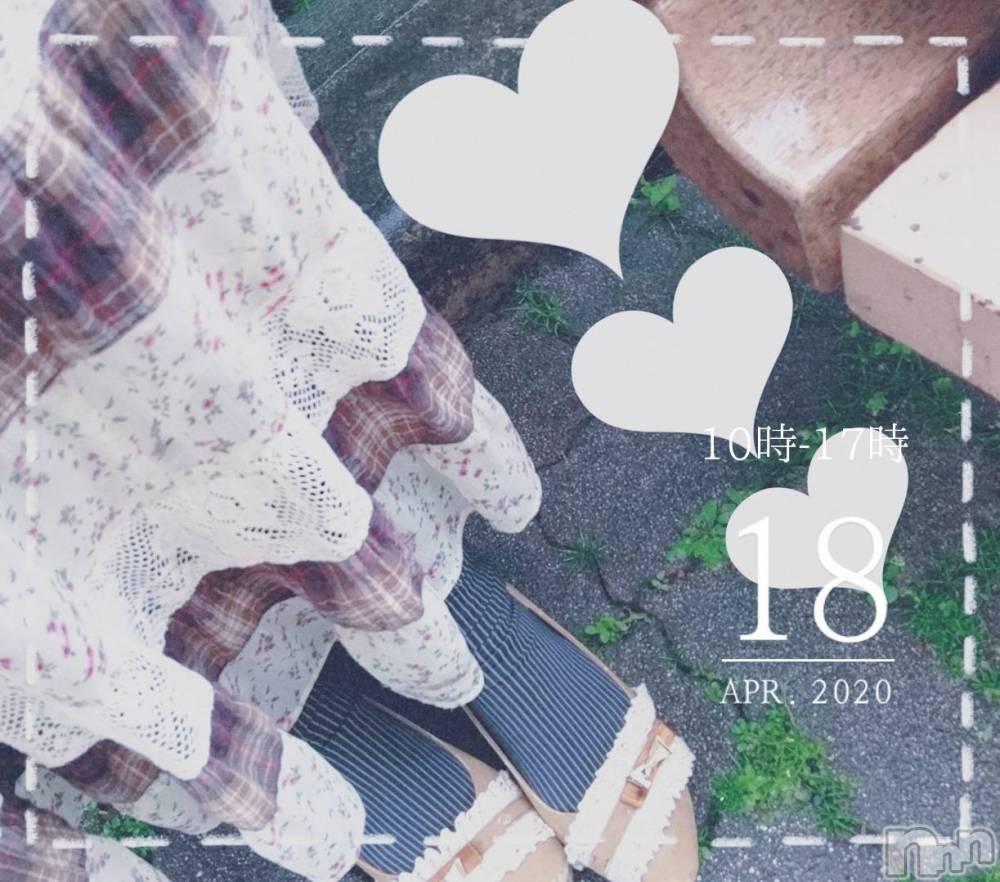 新潟ぽっちゃりぽっちゃりチャンネル新潟店(ポッチャリチャンネルニイガタテン) ちら(19)の4月18日写メブログ「おはよーございます(∩´∀`∩)」