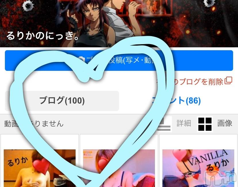 松本デリヘルVANILLA(バニラ) るりか(18)の10月17日写メブログ「わーいわーい!」