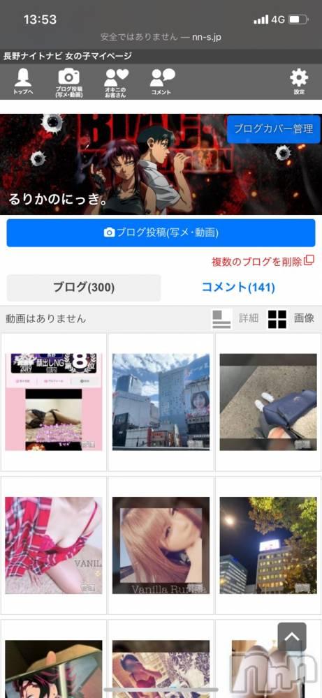 松本デリヘルVANILLA(バニラ) るりか(18)の11月14日写メブログ「300(っ^ω^c)」