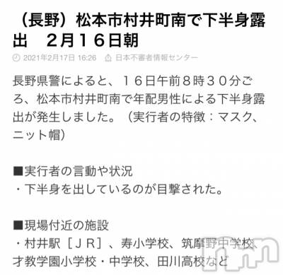 松本デリヘル VANILLA(バニラ) るりか(20)の2月17日写メブログ「トラウマ」