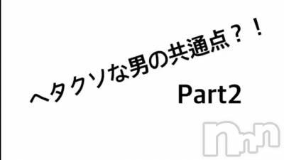 松本デリヘル VANILLA(バニラ) るりか(18)の4月2日動画「ヘタクソな男の共通点?!Part2」