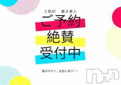 新潟駅前メンズエステ(サンスケジルシ ミガキビジン)のお店速報「添い寝?ひざまくら?何が出るかはお楽しみ♡」