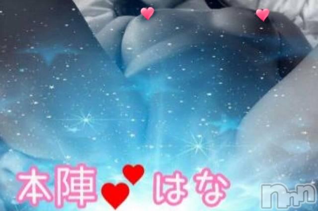 新潟ソープ本陣(ホンジン) はな(25)の11月18日写メブログ「ご予約様?★*゚」