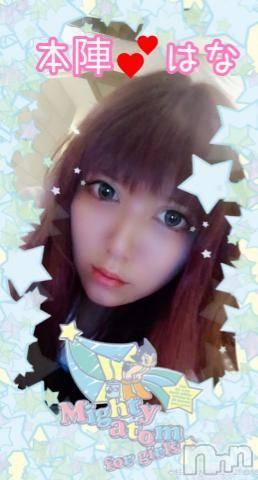 新潟ソープ本陣(ホンジン) はな(25)の11月15日写メブログ「おはよ?★*゚」