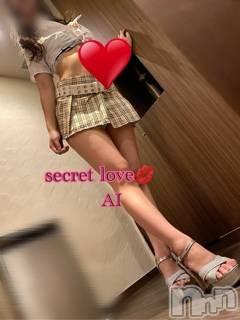 新潟デリヘル Secret Love(シークレットラブ) あい☆看板級美女(27)の1月12日写メブログ「やっとだよっーー」
