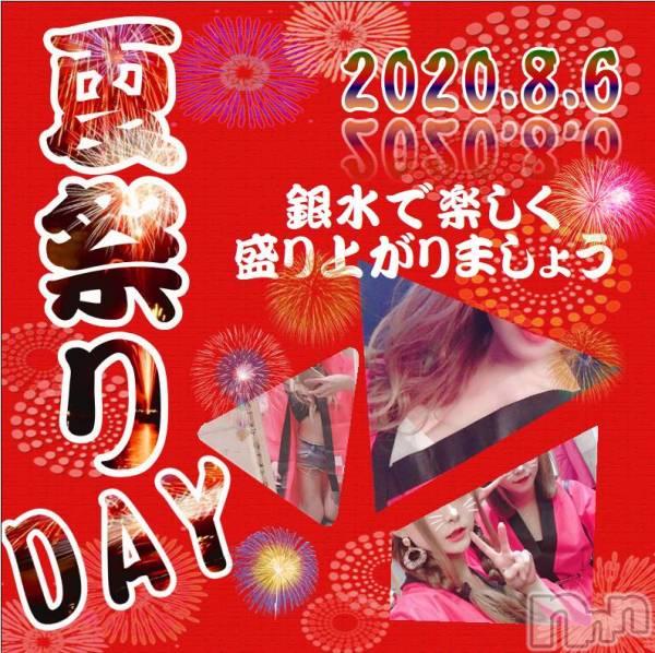松本駅前キャバクラclub銀水(クラブギンスイ) みきの8月6日写メブログ「イベント」