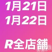 松本駅前スナック R(アール) ゆうの1月19日写メブログ「お休みのお知らせ」