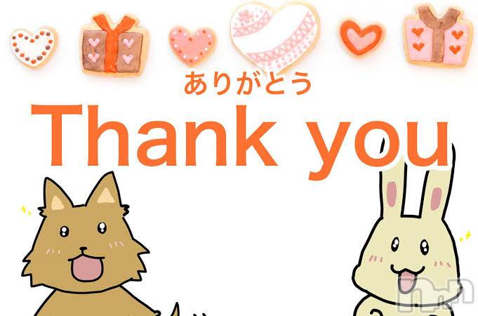 新潟ソープアラビアンナイト ねね(21)の11月14日写メブログ「お礼!!」