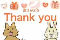 新潟ソープ アラビアンナイト ねね(21)の1月22日写メブログ「お礼とお疲れ様です!」