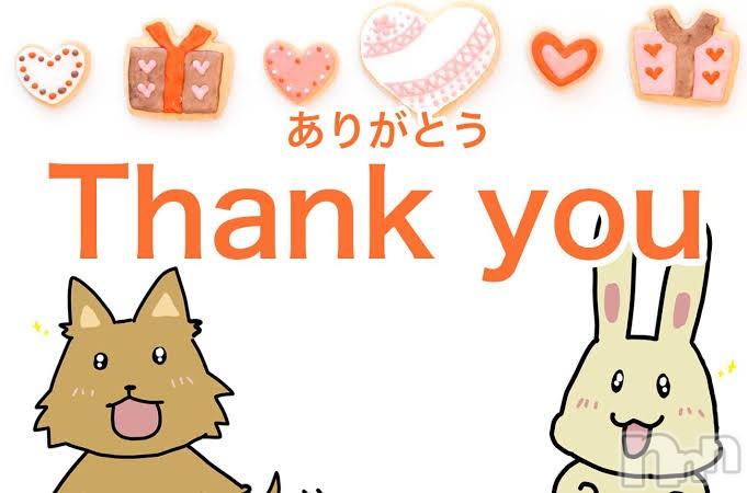 新潟ソープアラビアンナイト ねね(21)の2020年2月11日写メブログ「お礼とおつかれさまでした!」