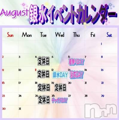 松本駅前キャバクラclub銀水(クラブギンスイ) りこの8月1日写メブログ「8月」