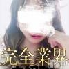 ひなこ・新人奥様(33)