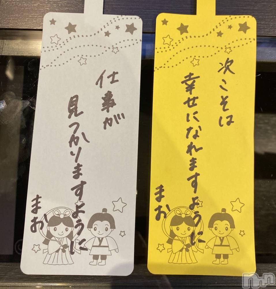 上田デリヘルBLENDA GIRLS(ブレンダガールズ) まお☆モデル系(20)の7月10日写メブログ「願い事は♡」